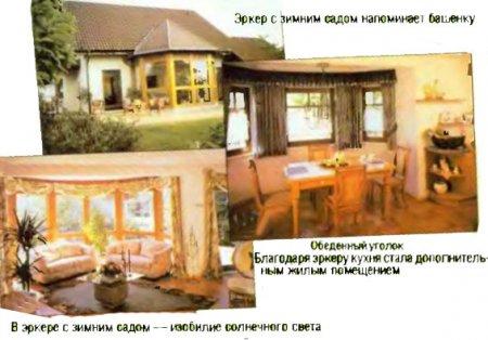Дом с тремя эркерами