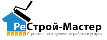 Ремонт коттеджей от компании РеСтрой-Мастер