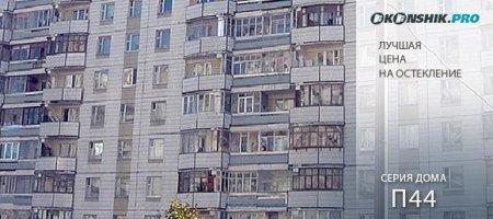 Остекление балкона в серии дома п-44 - создаем оранжерею или.